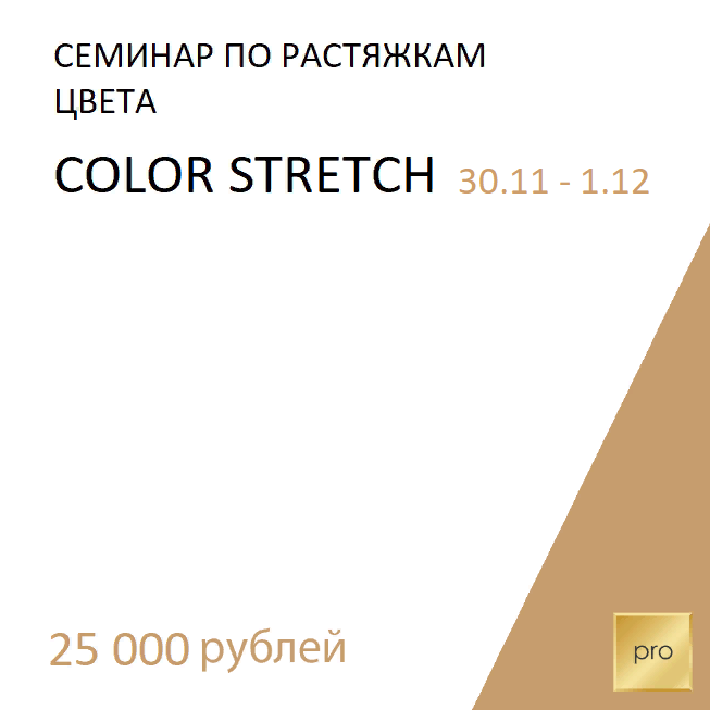 Color stretch